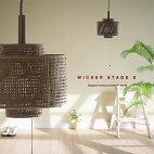 ペンダントライトWickerstageS(ウィッカーステージ)1灯照明ペンダント天井照明北欧系ハワイアンアジアン和風白熱灯送料無料