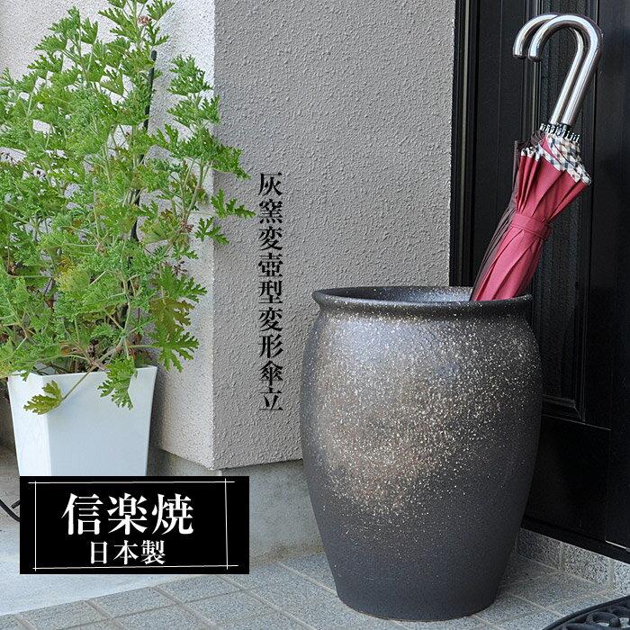 信楽焼 陶器 傘立て 灰窯変壺型変形