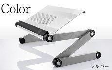 フレキシブルノートブックテーブルZflex(ジーフレックス)寝ながらPCができるノートパソコン用テーブルPC台サイドテーブルミニテーブルマルチテーブル読書台作業台