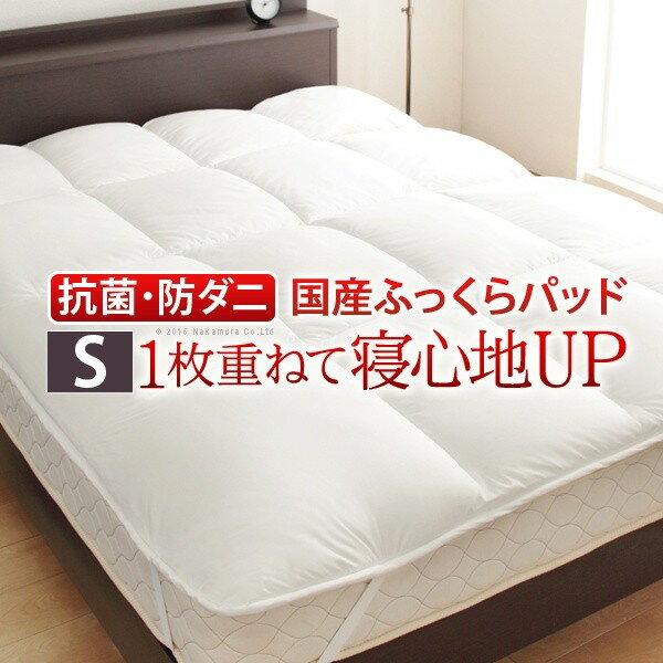 敷きパッド シングル 洗える リッチホワイト寝具シリーズ ベッドパッドプラス シングルサイズ 低反発 国産 日本製 快眠 安眠 抗菌 防臭