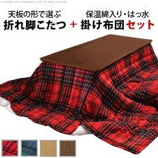 フラットヒーター折れ脚こたつ〔アロー〕+保温綿入りこたつ布団チェックタイプ2点セット