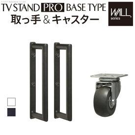 WALL自立型テレビスタンドPRO ベースタイプ専用 キャスター 取っ手 セット スチール 金属 ホワイト ブラック