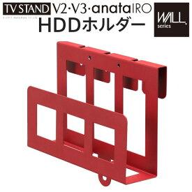 WALL ウォール テレビスタンドV2・V3・anataIRO専用 HDDホルダー ハードディスクホルダー 追加オプション 部品 パーツ スチール製 WALLオプション