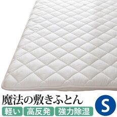 吸湿する1枚で寝られるオールインワン敷布団〔カラリフトン〕シングル