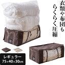 【あす楽】 圧縮袋 布団圧縮袋 ボックス一体型 ≪2個以上で送料無料≫ レギュラーサイズ(幅75×奥40×高30cm) バル…