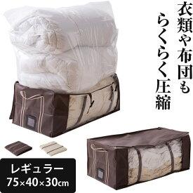 【あす楽】 圧縮袋 布団圧縮袋 ボックス一体型 ≪2個以上で送料無料≫ レギュラーサイズ(幅75×奥40×高30cm) バルブ式