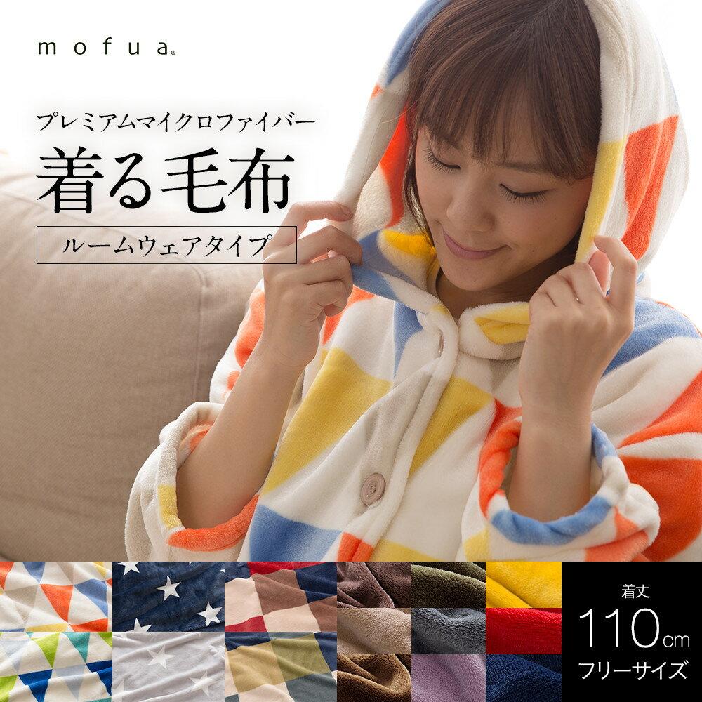 ルームウェア フード付き 着る毛布 (着丈110cm) mofua プレミマムマイクロファイバー ブランケット 袖付き毛布 そで付きブランケット ガウンケット