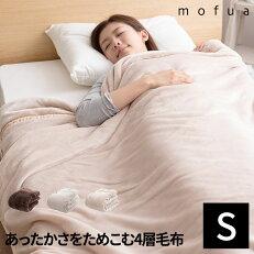 mofuaあったかさをためこむ4層毛布