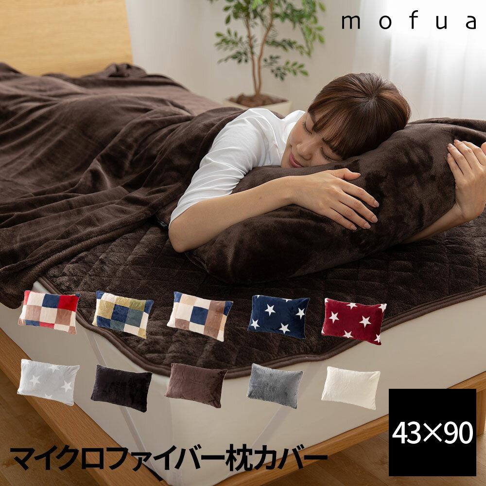 プレミアムマイクロファイバー毛布 枕カバー 袋式 mofua モフア