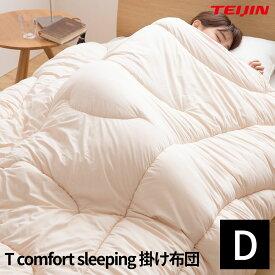 【エントリーでポイント5倍 11/26 01:59迄】掛け布団 テイジン T comfort sleeping ダブル