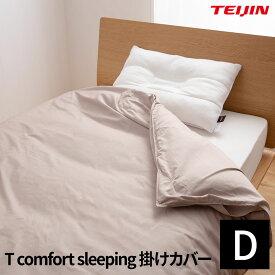 【エントリーでポイント5倍 11/26 01:59迄】掛け布団カバー テイジン T comfort sleeping ダブル