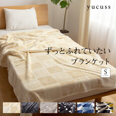 yucuss毛布