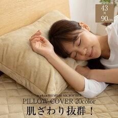 プレミアムマイクロファイバー毛布枕カバー
