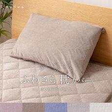 夏でも冬でもふわさら枕カバー