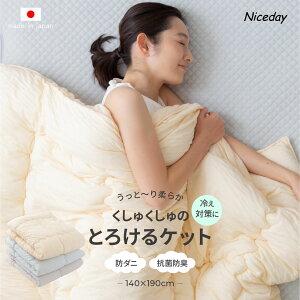 日本製 洗える くしゅくしゅのとろけるケット シングル 140×190cm 抗菌防臭 防ダニ 防臭 ウォッシャブル