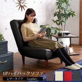 日本製 1人掛けソファ 頭まで支える ハイバック レザー ソファ 布 一人掛けソファ ポケットコイル コンパクト リクライニング ゆっくりゆったり 座椅子 テレワーク 北欧 モダン 人気 ランキング 一人暮らし 実用的 脚 取り外し