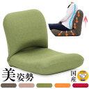 座椅子 コンパクト 背中を支える 美姿勢 座椅子3 41段階リクライニング 日本製 ヤマザキ 座椅子ストレッチ ざいす 座…