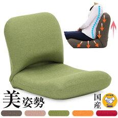 座椅子背中を支える美姿勢座椅子3