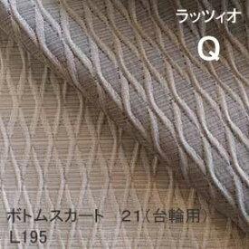 【シーリーベッド寝装品】 ラッツィオ ボトムスカート21台輪用 (L195 / クィーン)