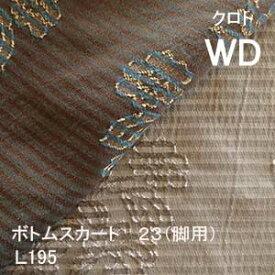 【シーリーベッド寝装品】 クロト ボトムスカート23脚用 (L195 / ワイドダブル)
