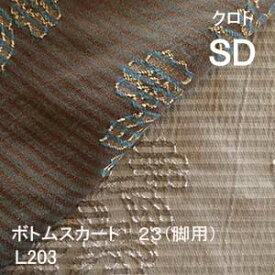 【シーリーベッド寝装品】 クロト ボトムスカート23脚用 (L203 / セミダブル)