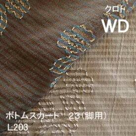 【シーリーベッド寝装品】 クロト ボトムスカート23脚用 (L203 / ワイドダブル)
