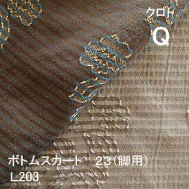 【シーリーベッド寝装品】 クロト ボトムスカート23脚用 (L203 / クィーン)