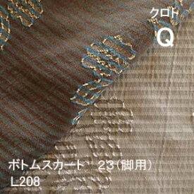 【シーリーベッド寝装品】 クロト ボトムスカート23脚用 (L208 / クィーン)