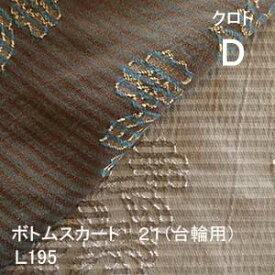 【シーリーベッド寝装品】 クロト ボトムスカート21台輪用 (L195 / ダブル)
