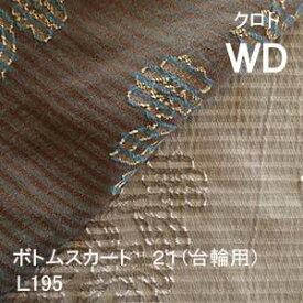 【シーリーベッド寝装品】 クロト ボトムスカート21台輪用 (L195 / ワイドダブル)