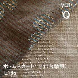 【シーリーベッド寝装品】 クロト ボトムスカート21台輪用 (L195 / クィーン)