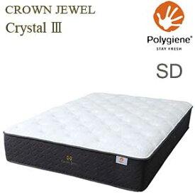 【シーリーベッド正規販売店】 クラウンジュエルシリーズ Crystal3 (クリスタル3) マットレス単体のみ セミダブルサイズ(SD)