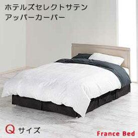 【フランスベッド寝装品】ホテルズセレクト/アッパーカバー クィーンサイズ