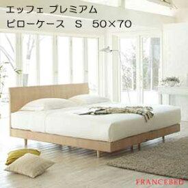 【フランスベッド寝装品】エッフェ プレミアムシリーズ (ピローケース / シングル / 50×70用)