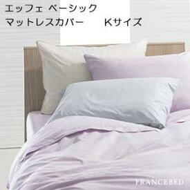 【フランスベッド寝装品】エッフェ ベーシックシリーズ (マットレスカバー / キングサイズ)