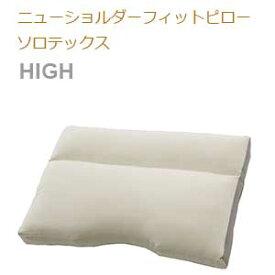 【フランスベッド寝装品】ニューショルダーフィットピローシリーズ(ソロテックスピロー / ハイタイプ)