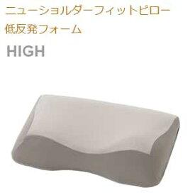 【フランスベッド寝装品】ニューショルダーフィットピローシリーズ(低反発フォームピロー / ハイタイプ)