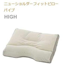 【フランスベッド寝装品】ニューショルダーフィットピローシリーズ(パイプピロー / ハイタイプ)