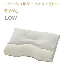 【フランスベッド寝装品】ニューショルダーフィットピローシリーズ(そばがらピロー / ロータイプ)
