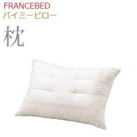 【フランスベッド寝装品】バイミーピロー