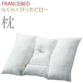 【フランスベッド寝装品】電動リクライニングベッドに最適な枕!らくらくぴったピロー
