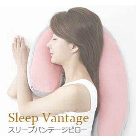 【フランスベッド寝装品】安眠のための横向き寝枕 「スリープバンテージ」