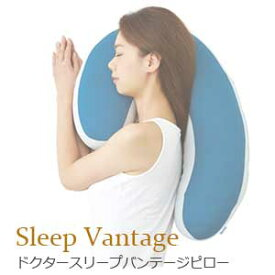 【フランスベッド寝装品】安眠のための横向き寝枕 「ドクタースリープバンテージ」
