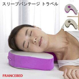 【フランスベッド寝装品】持ち運びに便利な横向き寝用枕「スリープバンテージトラベル」