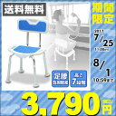 コンフォートシャワーチェア YS-7003SN バスチェア 風呂イス 風呂いす 風呂椅子 【送料無料】 山善/YAMAZEN/ヤマゼン