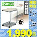 ベッドサイドテーブル KST-5030(NM/SG) ナチュラルメイプル ベッドテーブル テーブルワゴン【送料無料】 山善/YAMAZEN/ヤマゼン 0817P