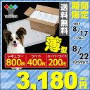 1回使い捨て 薄型ペットシーツ(レギュラー 800枚)/(ワイド 400枚)/(スーパーワイド 200枚) ペットシーツ ペット用シー…