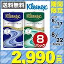 日本製紙クレシア クリネックス トイレットペーパー 12ロール (シングル)(ダブル)12ロール×8パック(96ロール) 18262/28262 トイレ トイレ...