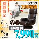 肘掛け付 回転座椅子 組み立て不要WHS-70H(DBR) ダークブラウン リクライニング 回転 座いす 座イス コンパクト 肘掛け フロアチェア 1人掛ソファ 【送料無料】 山善/YAMAZEN/ヤ