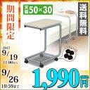 ベッドサイドテーブル KST-5030(NM/SG) ナチュラルメイプル ベッドテーブル テーブルワゴン【送料無料】 山善/YAMAZEN…